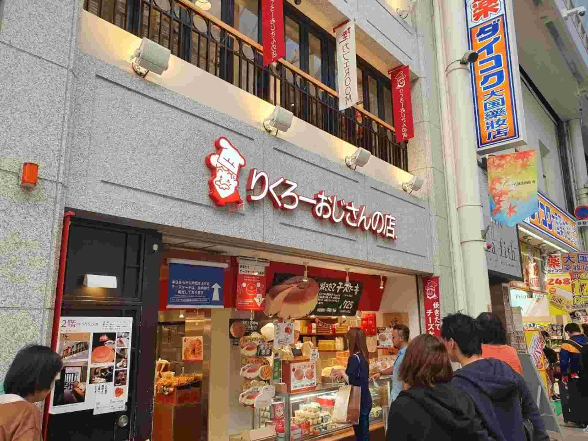 りくろーおじさんの店 大丸梅田店