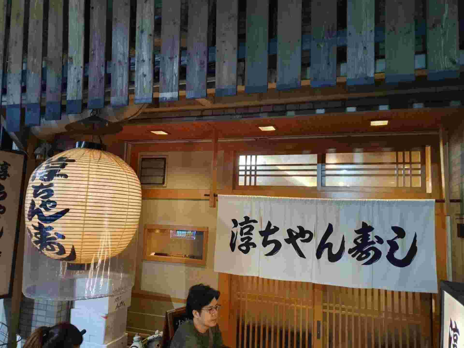 Junchan Sushi